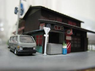 たばこ屋の......店先
