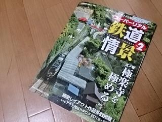 『スーパーリアル鉄道情景 Vol.2』に掲載されました!